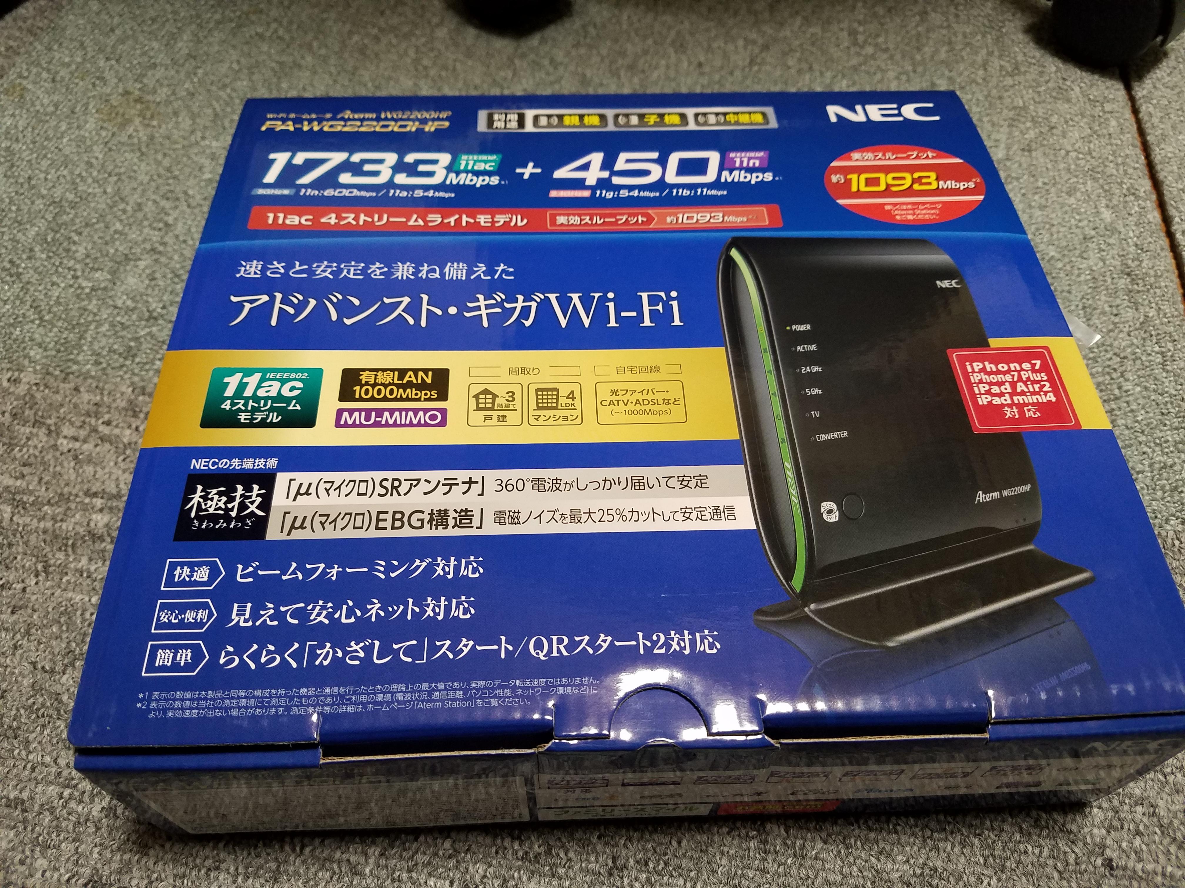 PA-WG2200HPを買ったよ