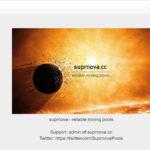 suprnova.cc で初めてのライトコインマイニング