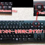 windowsでプリントスクリーンを直接保存する方法