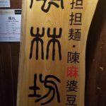 神田 雲林坊で汁なし担々麺を食べてきた。