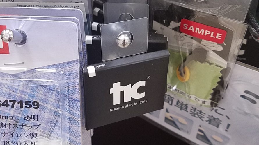 TICというボタンをつけるプラスチックの機材を使ってみた。