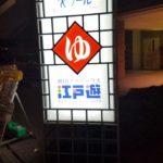 神田・秋葉原エリアにある唯一のスパ、江戸遊神田店に行ってきた。
