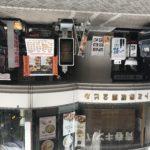 赤坂一龍でコムタンを食べてきた。
